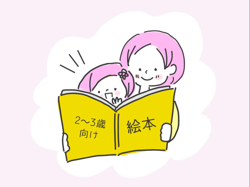 2〜3歳から読める『お金の絵本』おすすめ5選