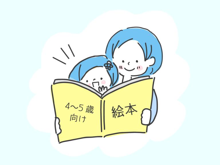 4〜5歳から読める『お金の絵本』おすすめ5選