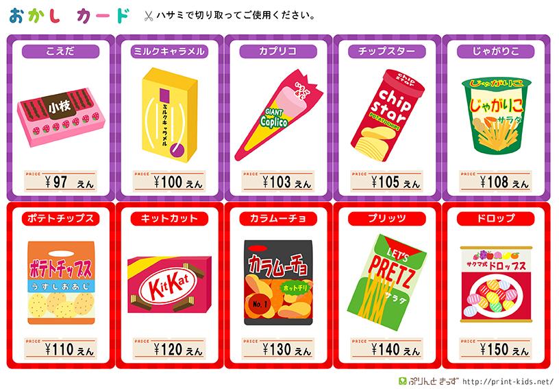 ぷりんときっず お菓子カード